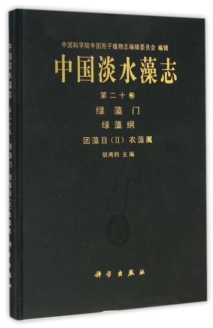 中国淡水藻志 第二十卷 绿藻门
