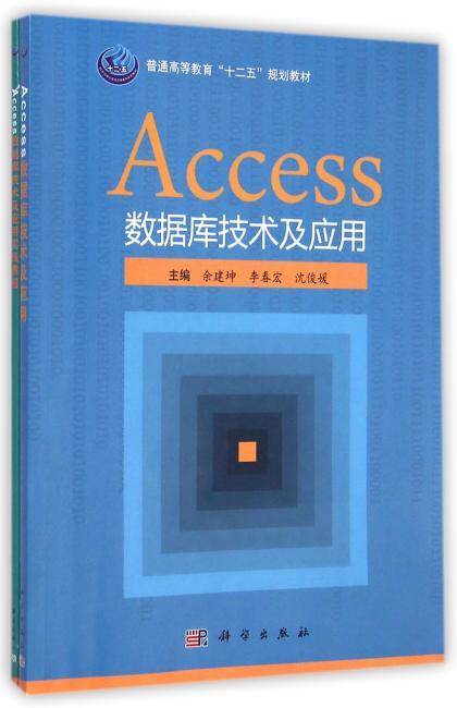 Access数据库应用技术(含实践教程)