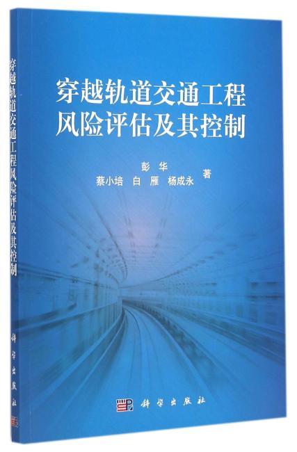 穿越轨道交通工程风险评估及其控制