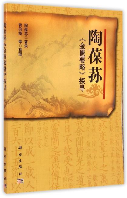 陶葆荪《金匮要略》探寻