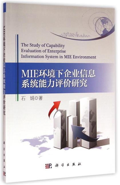 MIE环境下企业信息系统能力评价研究
