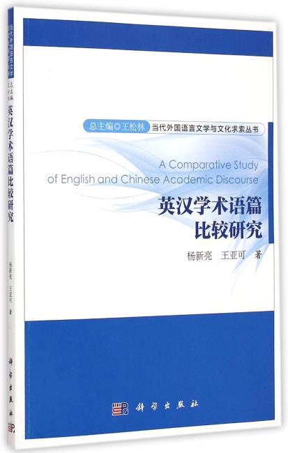 英汉学术语篇比较研究