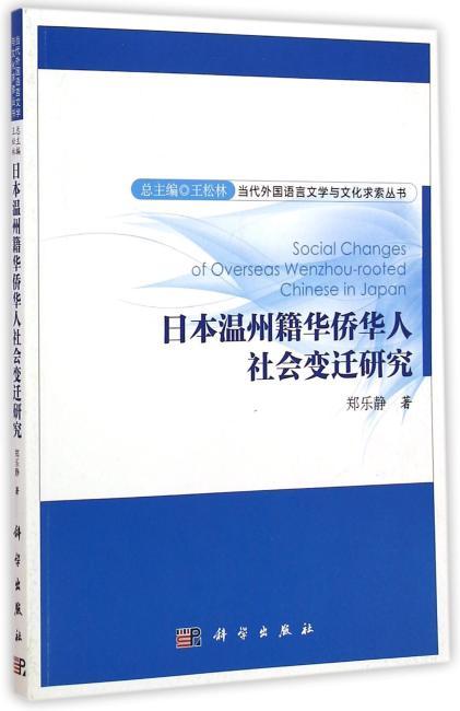 日本温州籍华侨华人社会变迁研究