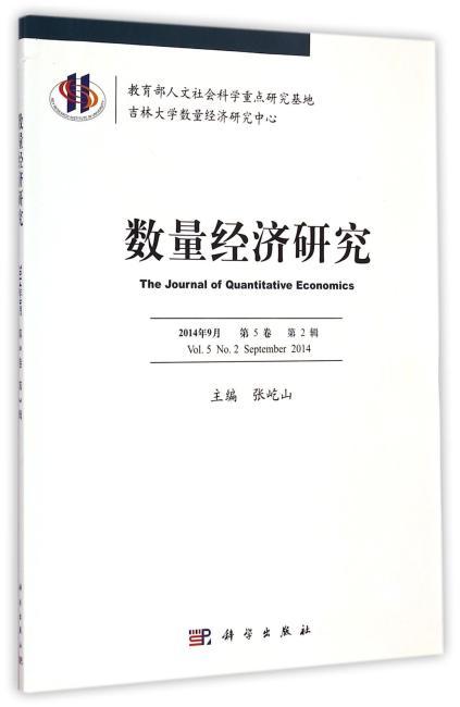数量经济研究第5卷第2辑