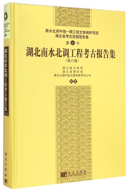 湖北南水北调工程考古报告集(第六卷)