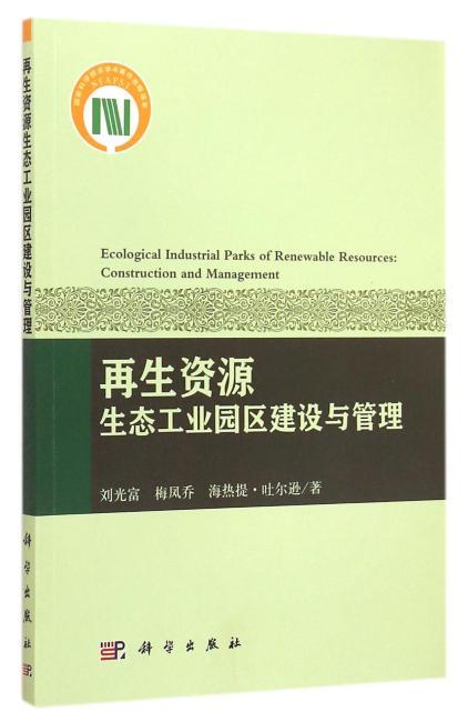 再生资源生态工业园区建设与管理