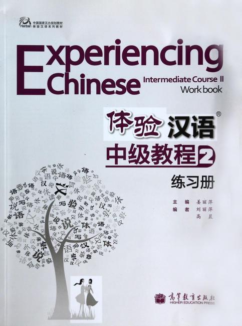 体验汉语·中级教程练习册2