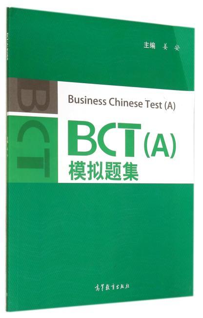 商务汉语考试模拟题集(A)