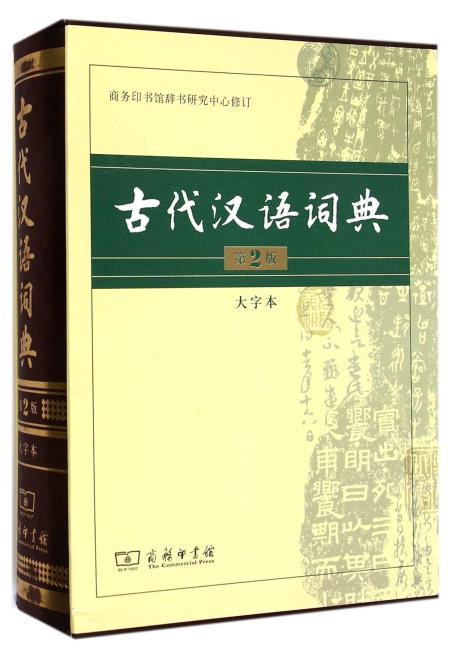 古代汉语词典(第2版·大字本)