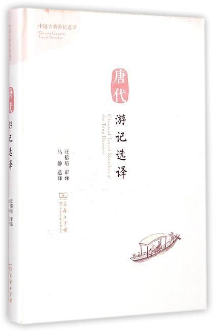唐代游记选译(汉英对照)