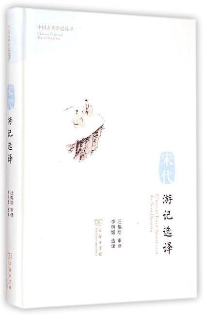 宋代游记选译(汉英对照)