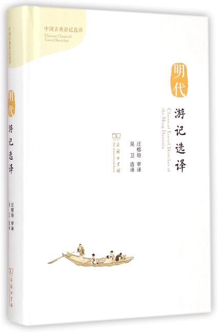 明代游记选译(汉英对照)