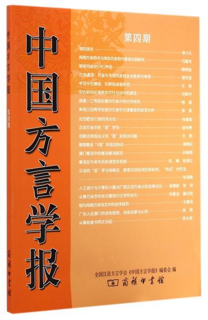 中国方言学报(第四期)