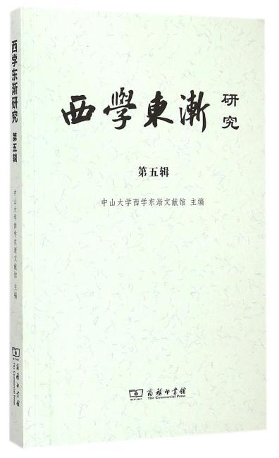 西学东渐研究 第五辑:亚里士多德学说在中国