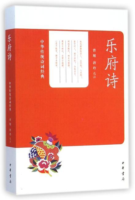 乐府诗--中华传统诗词经典