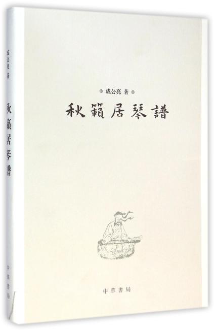 秋籁居琴谱