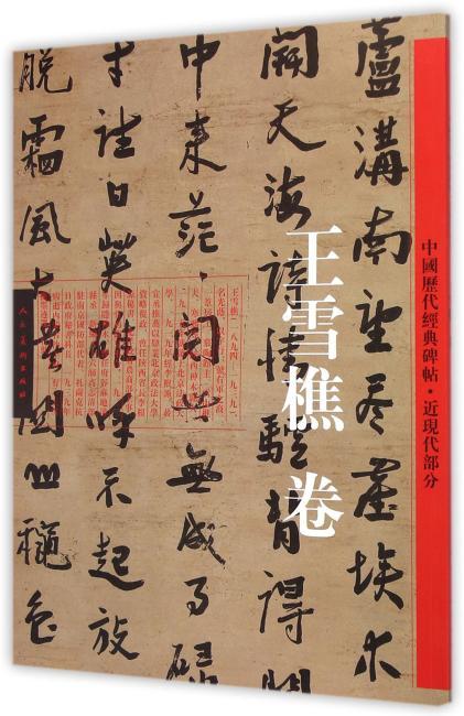 王雪樵(卷)-中国历代经典碑帖·近现代部分