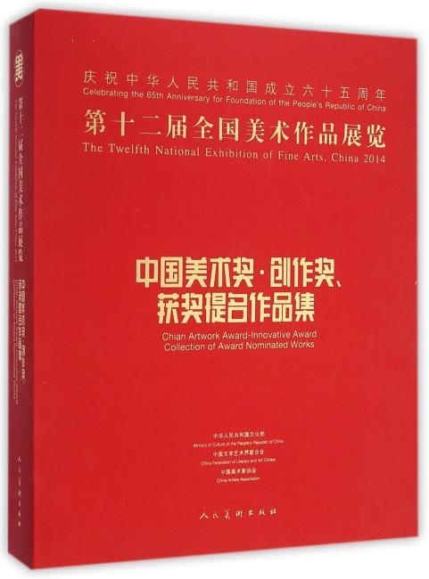 第十二届全国美术作品展览·中国美术奖、创作奖、获奖提名作品集#