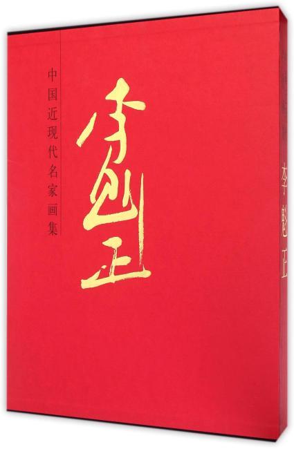 中国近现代名家画集·李魁正#