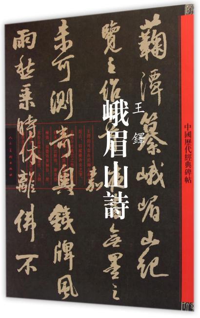 峨眉山诗·王铎-中国历代经典碑帖