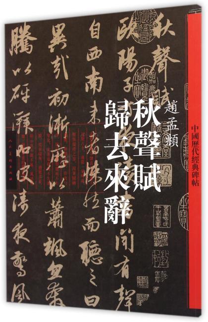秋声赋·归去来辞 赵孟頫-中国历代经典碑帖