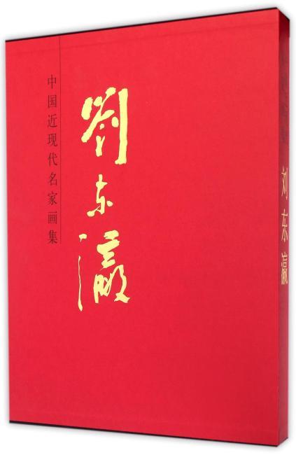 中国近现代名家画集·刘东瀛#