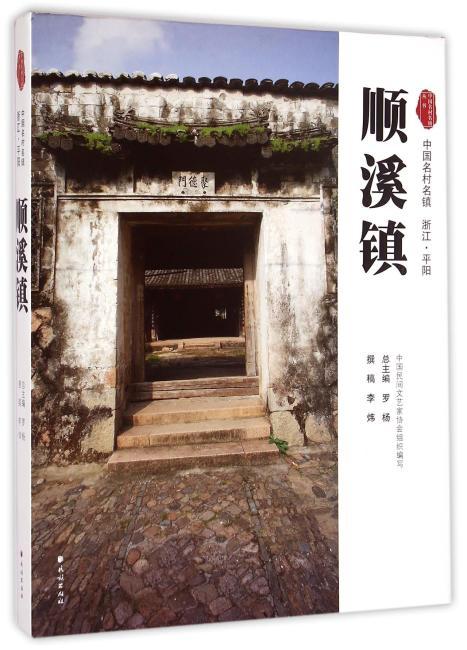 浙江·平阳  顺溪镇