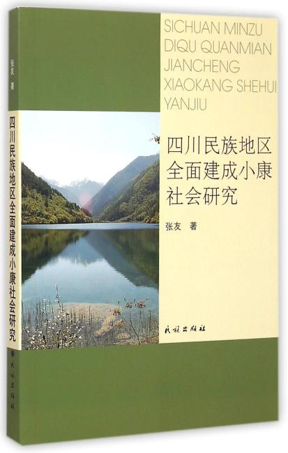 四川民族地区全面建成小康社会研究