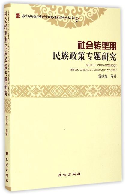 社会转型期民族政策专题研究