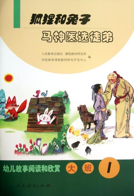 幼儿故事阅读和欣赏 大班(1) 狐狸和兔子  马神医选徒弟