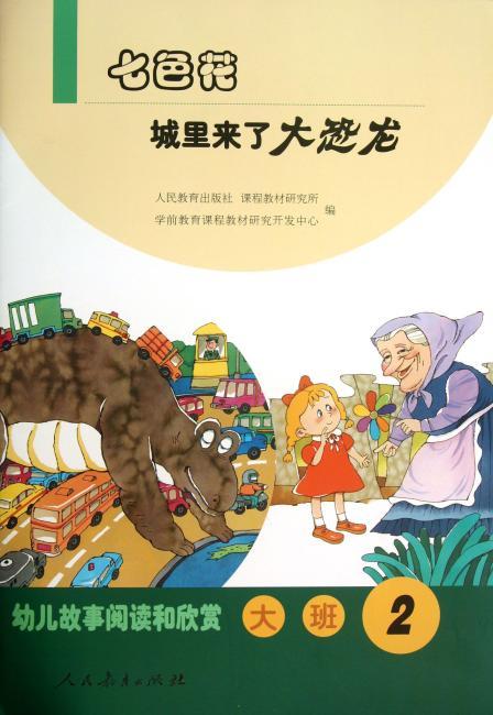 幼儿故事阅读和欣赏 大班(2) 七色花  城里来了大恐龙