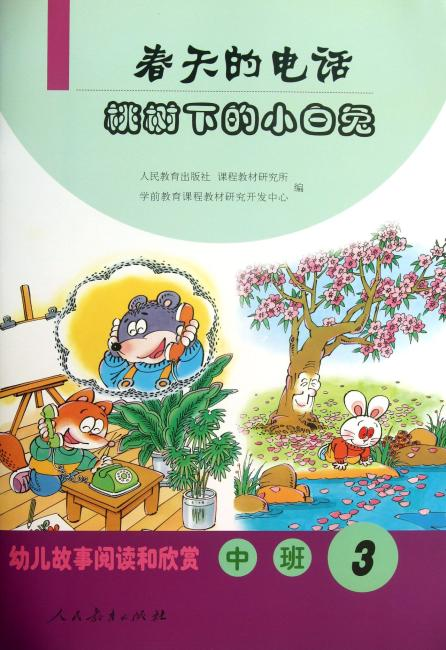 幼儿故事阅读和欣赏 中班(3) 春天的电话  桃树下的小白兔