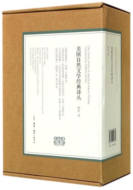 美国自然文学经典译丛(共4册附心灵的慰藉)(精) 译者:程虹
