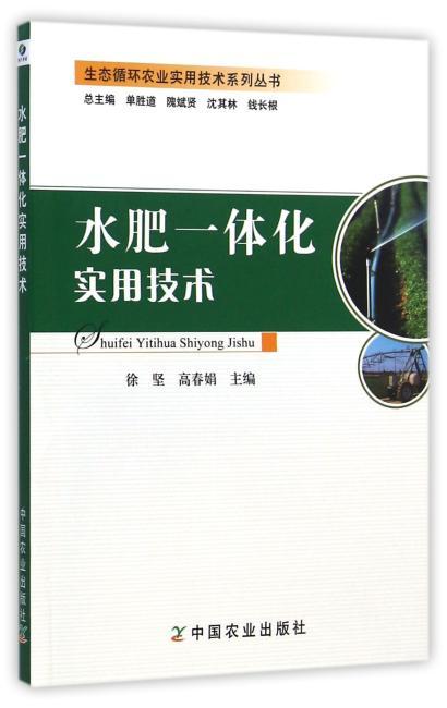 水肥一体化实用技术(生态循环农业实用技术系列丛书·节约集约农业实用技术系列丛书)