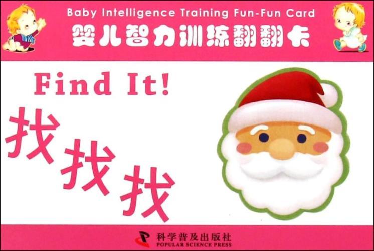 婴儿智力训练翻翻卡:找找找