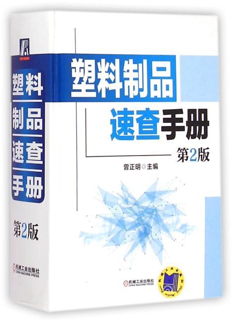 塑料制品速查手册 第2版