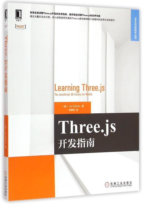 Three.js开发指南(首部全面讲解Three.js开发的实用指南,循序渐进讲解Three.js的各种功能;通过大量交互式示例,深入探索使用开源的Three.js库创建绚丽三维图形的实用方法和技巧)