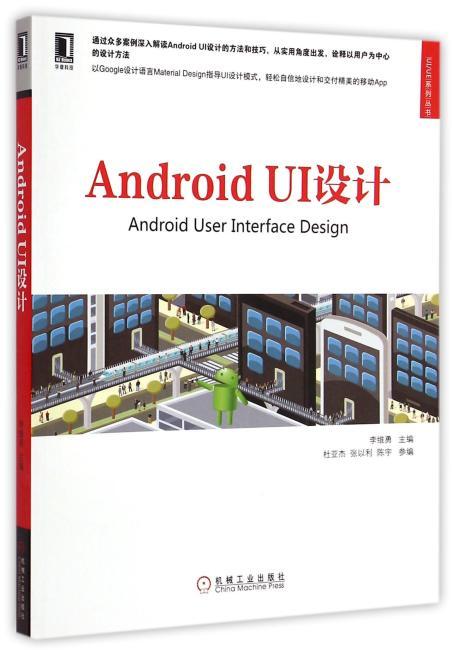 Android UI设计(面向创建移动应用的产品经理、设计师和开发者,通过众多案例深入解读Android UI设计的方法和技巧,从实用角度出发,诠释以用户为中心的设计方法)