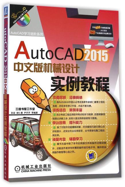 AutoCAD2015中文版机械设计实例教程