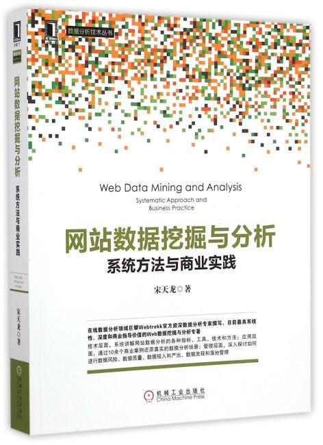 网站数据挖掘与分析:系统方法与商业实践(在线数据分析领域巨擘Webtrekk官方资深数据分析专家撰写,极具系统性、深度和商业指导价值的Web数据挖掘与分析专著)
