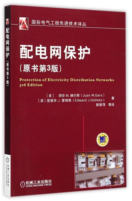 配电网保护(原书第3版,国际电气工程先进技术译丛)