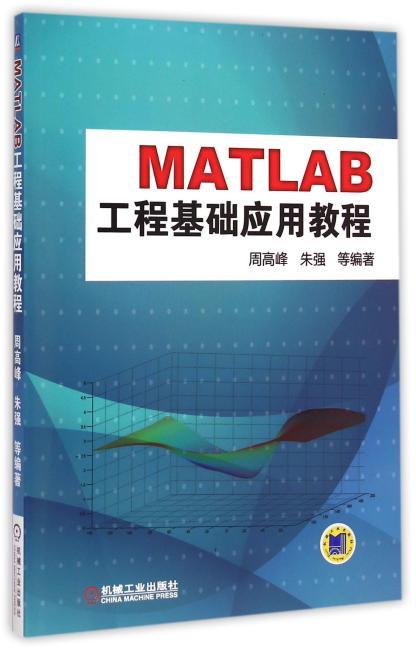 MatLab工程基础应用教程