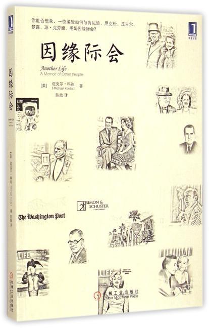 因缘际会(记述了出版界大亨和文人墨客的千姿百态,作家、经纪人、编辑、出版人的职业生活与交游私谊,亦庄亦谐,妙趣横生。)