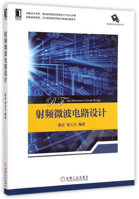 射频微波电路设计(涵盖设计实例,阐述射频微波电路设计方法与步骤 拓展读者视野,讨论新型微带电路与电磁仿真技术)
