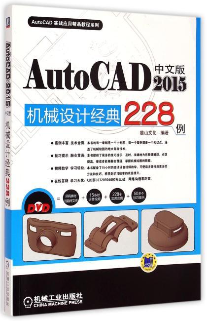 中文版AutoCAD+2015机械设计经典228例