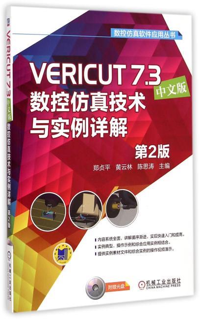 VERICUT 7.3中文版数控仿真技术与实例详解 第2版(附光盤)