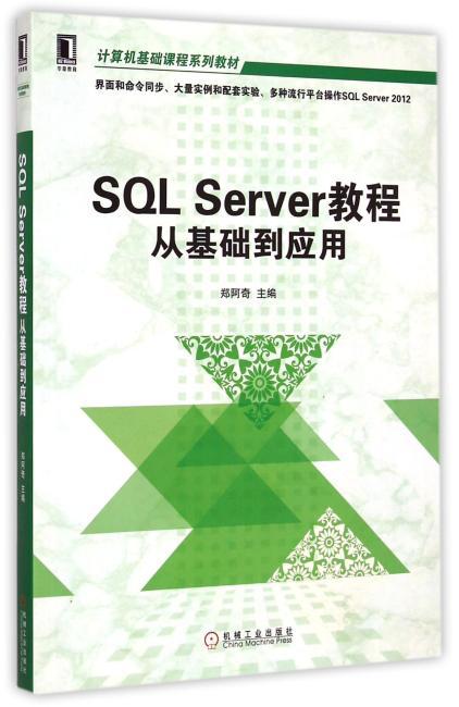SQL Server教程:从基础到应用