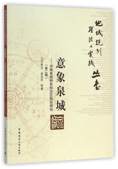 意象泉城——济南泉城特色标志区规划研究(第二版)