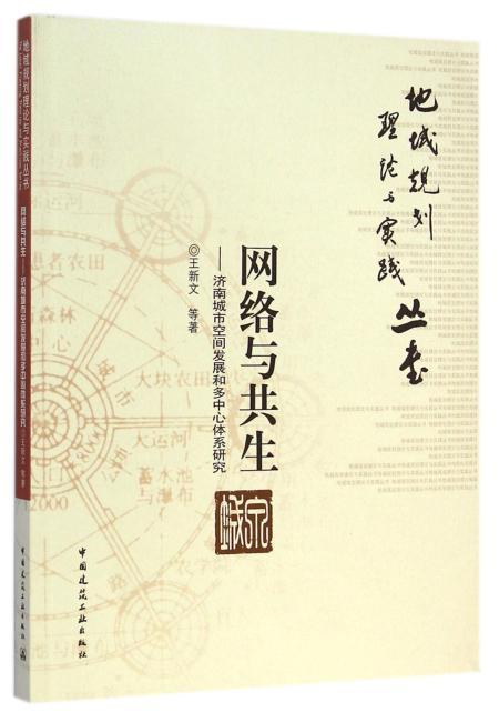 网络与共生——济南城市空间发展和多中心体系研究