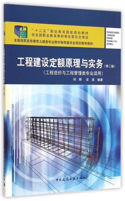 工程建设定额原理与实务(第三版)(工程造价与工程管理类专业适用)